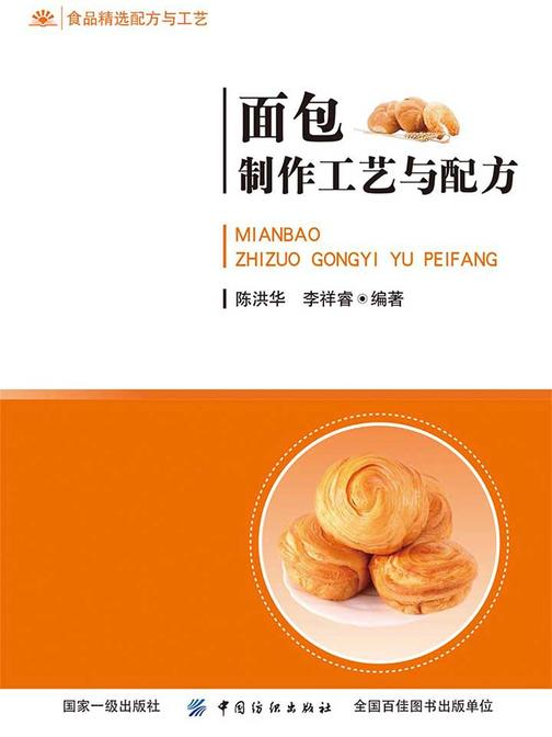 面包制作工艺与配方