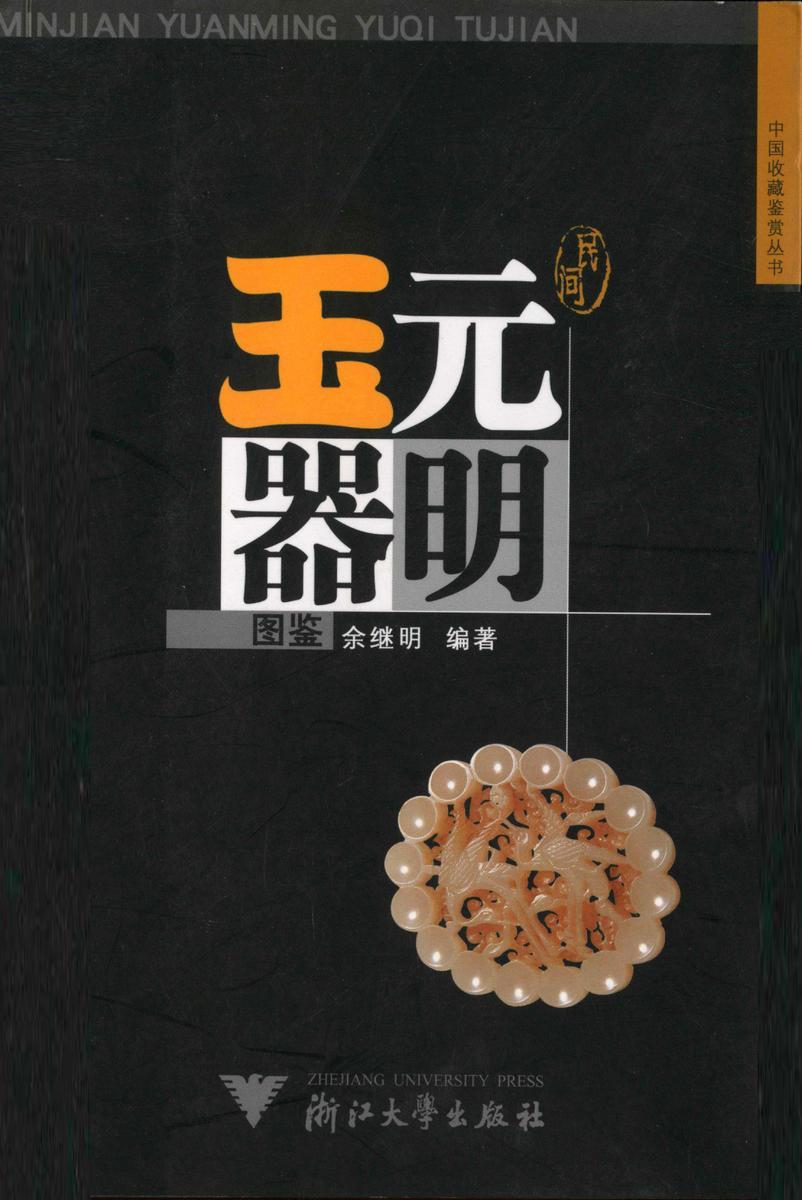 民间元明玉器图鉴(仅适用PC阅读)