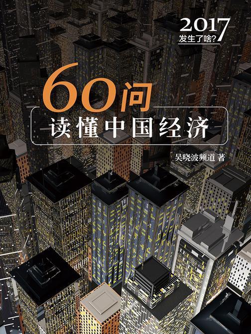 2017发生了啥:60问读懂中国经济