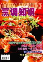 烹调知识·原创版 月刊 2011年12期(电子杂志)(仅适用PC阅读)