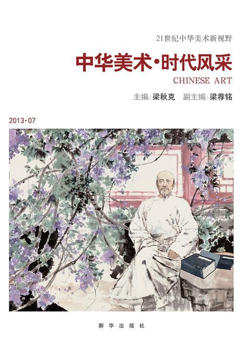中华美术·时代风采
