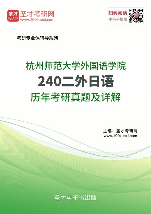 杭州师范大学外国语学院240二外日语历年考研真题及详解