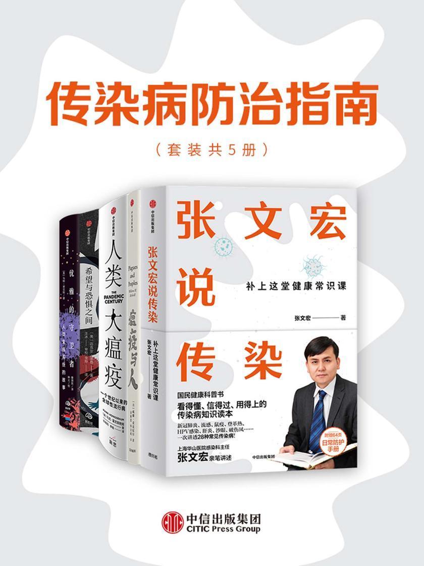 传染病防治指南(套装共5册)