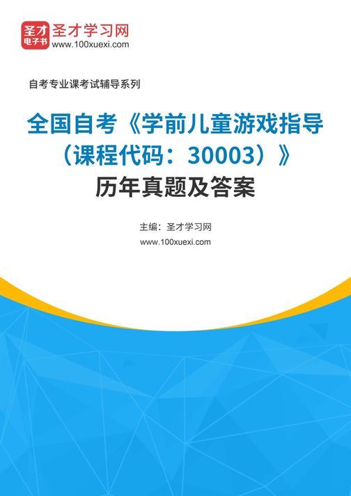 全国自考《学前儿童游戏指导(课程代码:30003)》历年真题及答案