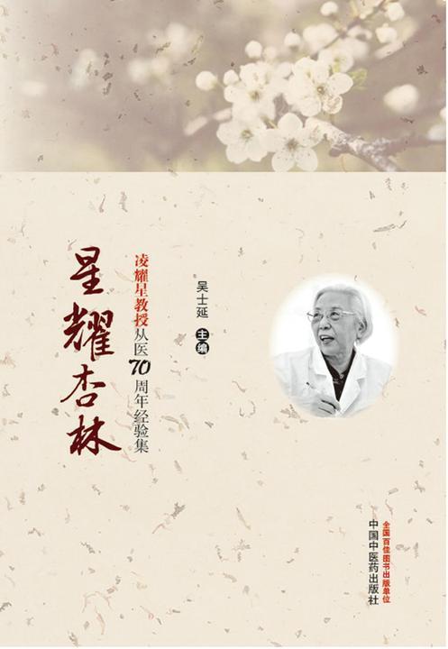 星耀杏林——凌耀星教授从医70周年经验集
