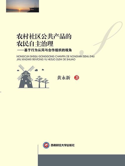农村社区公共产品的农民自治治理——基于行为认知与合作组织的视角