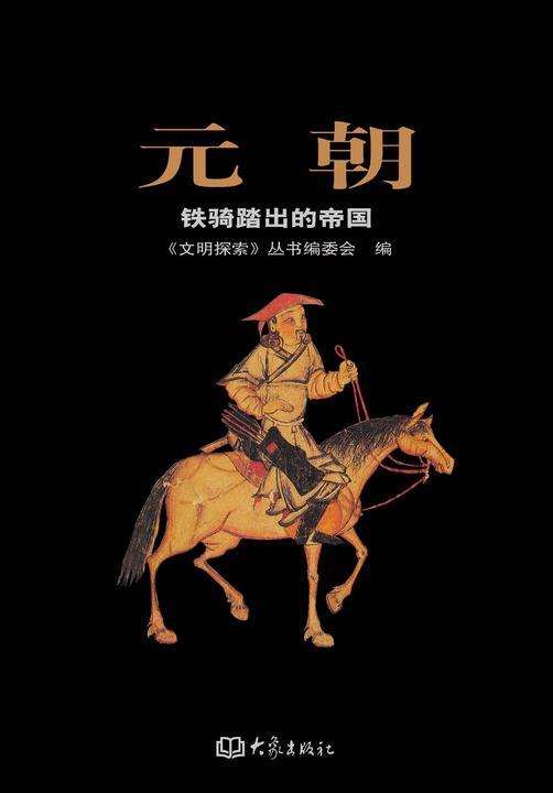 元朝——铁骑踏出的帝国