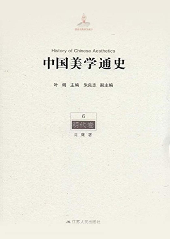 中国美学通史.第6卷,明代卷