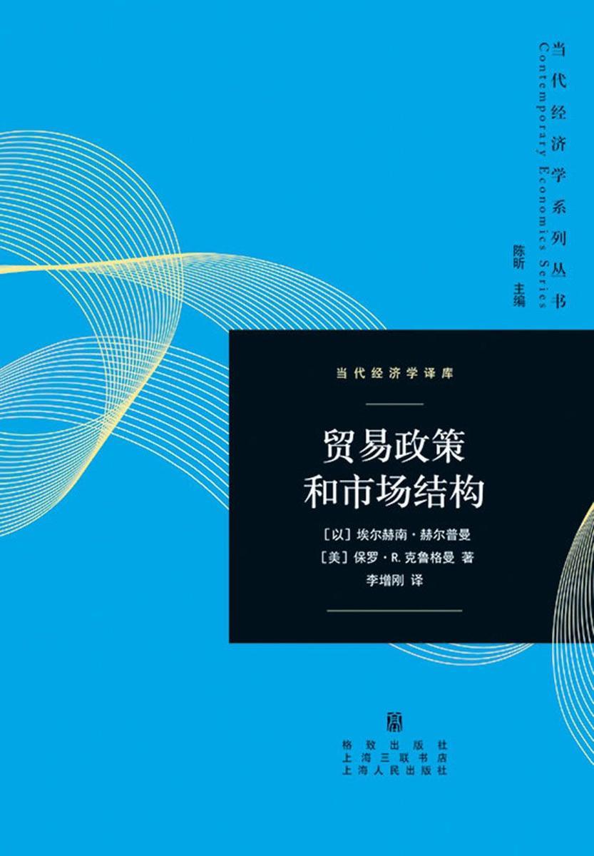 贸易政策和市场结构 (诺贝尔经济学奖获得者的经典著作;国际贸易政策新理论研究的里程碑著作)