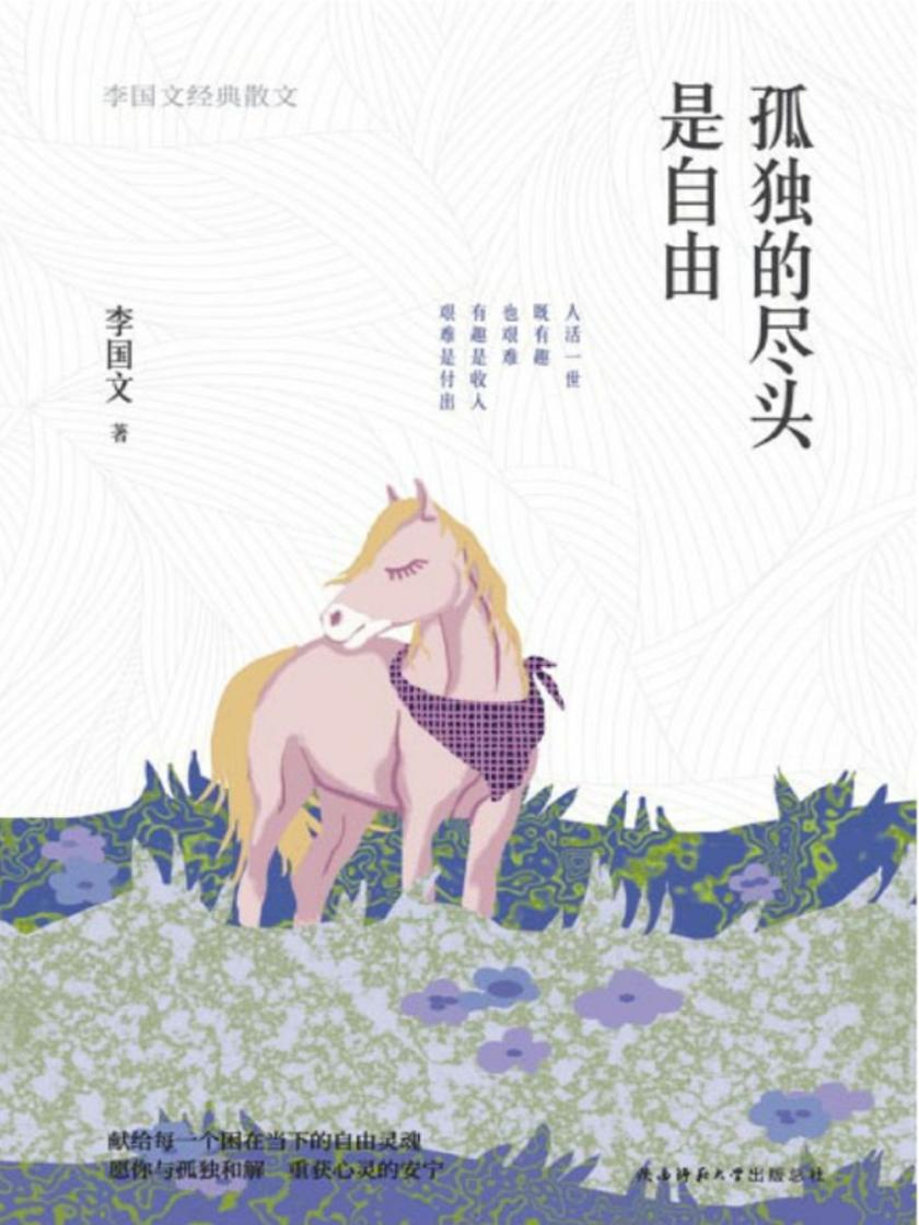 孤独的尽头是自由:李国文经典散文