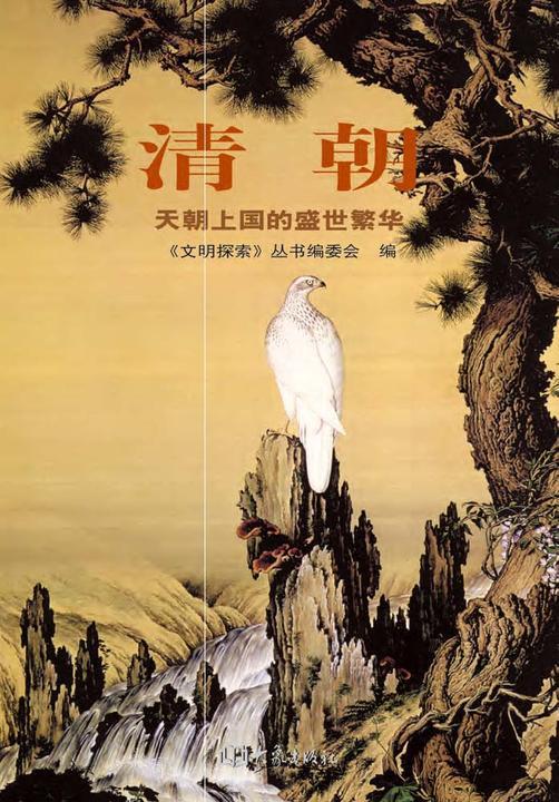 清朝——天朝上国的盛世繁华