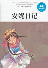 青少年课外阅读经典 安妮日记(试读本)