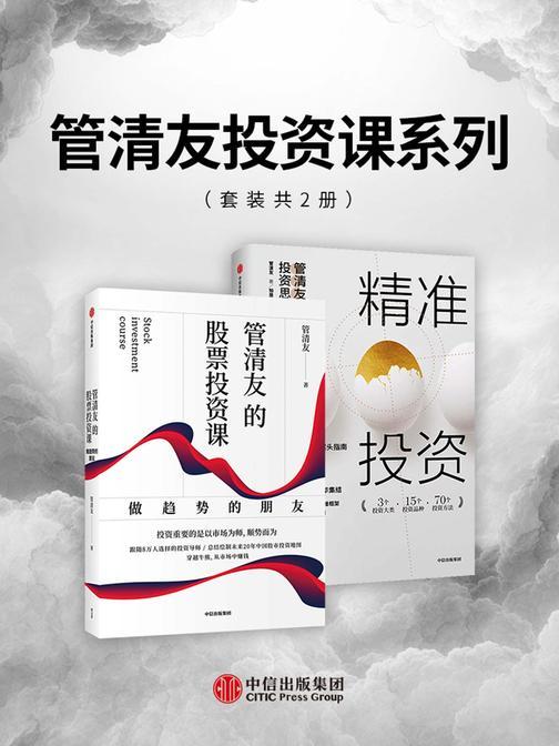 管清友投资课系列(套装共2册)