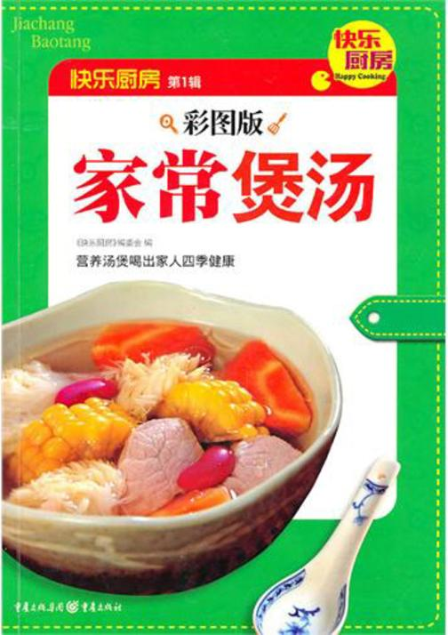 (彩图版)家常煲汤