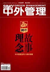 中外管理 月刊 2011年10期(电子杂志)(仅适用PC阅读)
