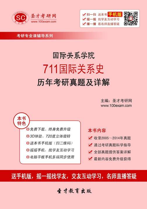 国际关系学院711国际关系史历年考研真题及详解