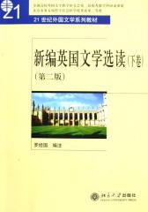 新编英国文学选读(下卷)(仅适用PC阅读)