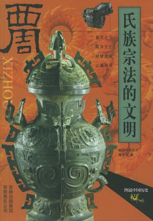氏族宗法的文明——西周