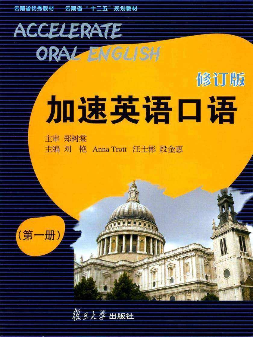 加速英语口语(修订版)第一册(仅适用PC阅读)