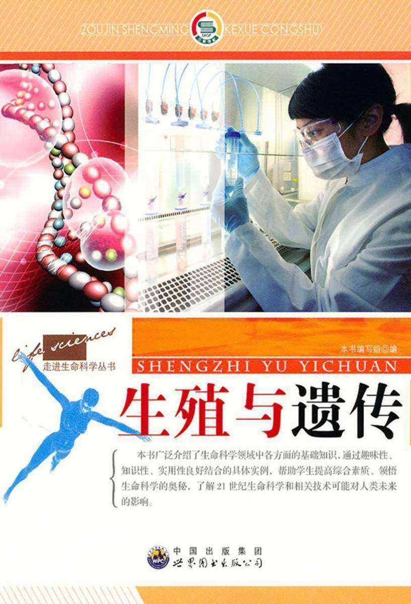 生殖与遗传(仅适用PC阅读)