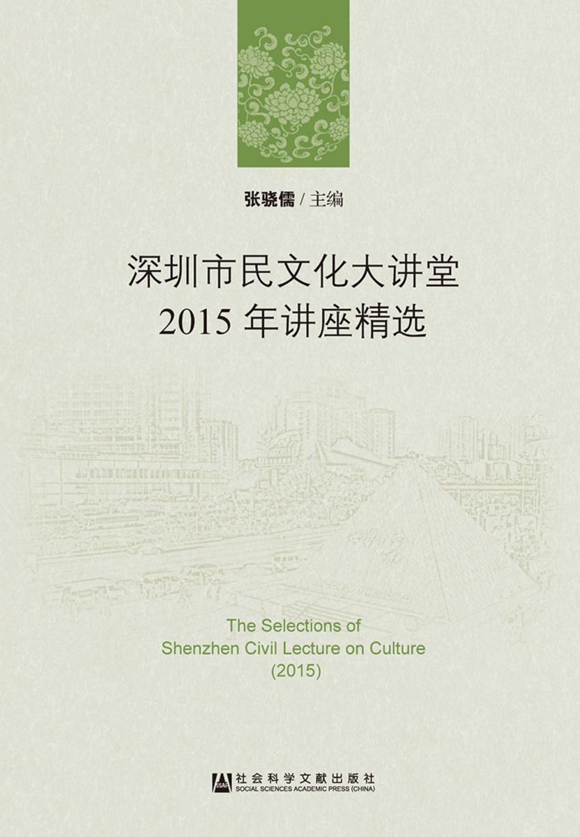 深圳市民文化大讲堂2015年讲座精选(全2册)