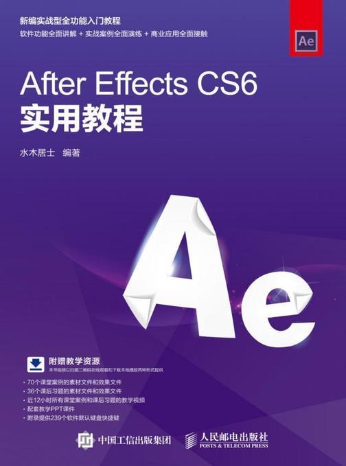 After Effects CS6实用教程