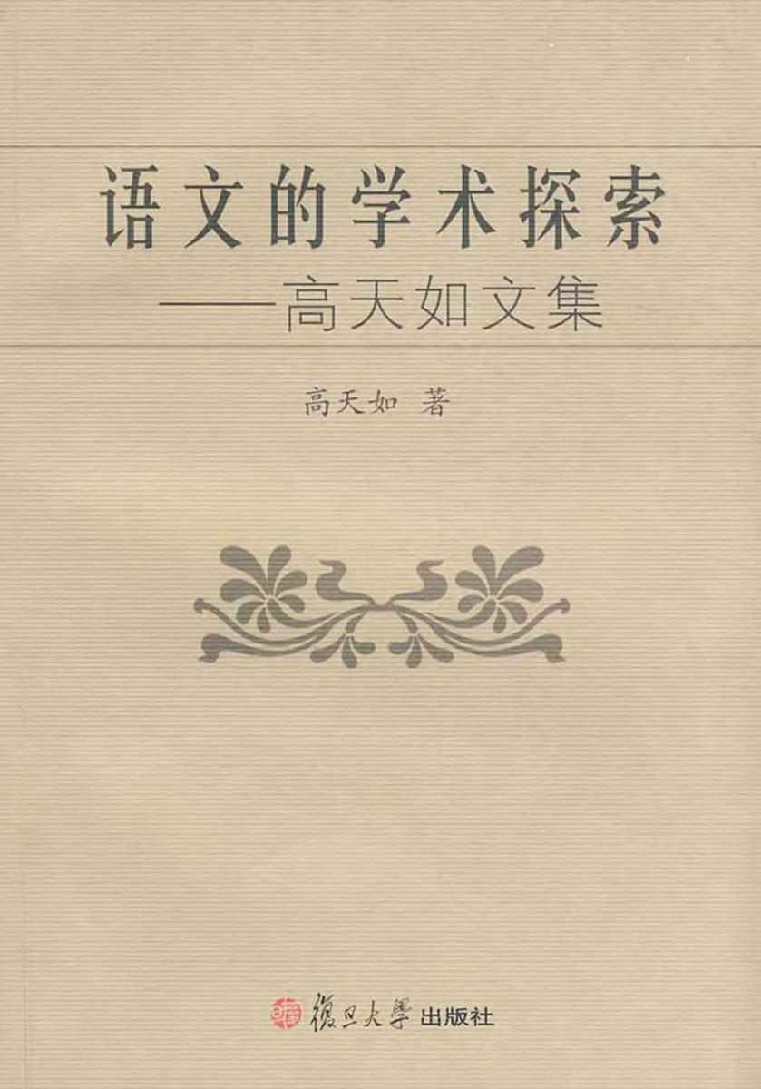 语文的学术探索
