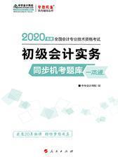 2020初级会计职称考试教材辅导 梦想成真 中华会计网校 初级会计实务--同步机考题库一本通