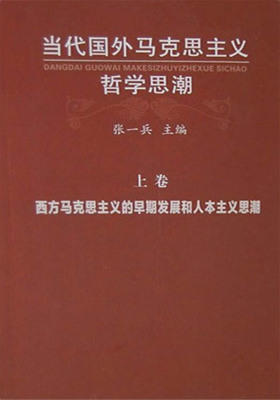 当代国外马克思主义哲学思潮.上卷.西方马克思主义的早期发展和人本主义思潮