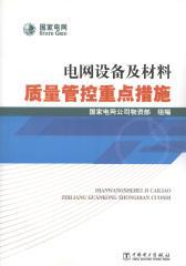 电网交流设备及线路材料质量管控重点措施