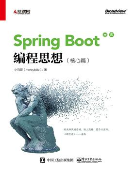 Spring Boot编程思想(核心篇)(试读本)