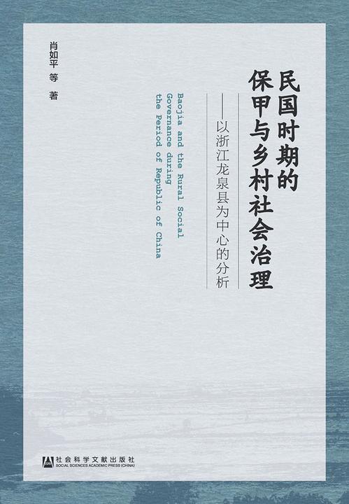 民国时期的保甲与乡村社会治理:以浙江龙泉县为中心的分析