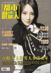 亚太传统医药·都市健康人 月刊 2011年12期(电子杂志)(仅适用PC阅读)