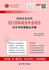 国际关系学院831国际政治专业综合历年考研真题及详解