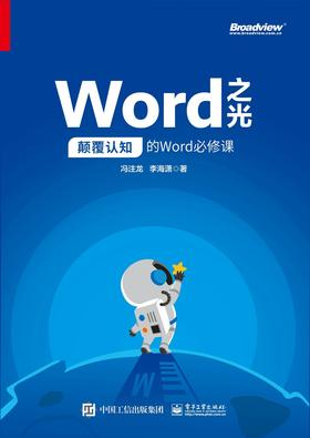 Word之光:颠覆认知的Word必修课(试读本)