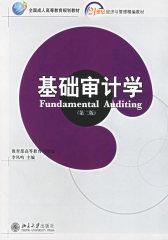 基础审计学(第二版)(仅适用PC阅读)
