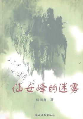 仙女峰的迷雾