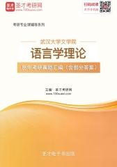 武汉大学文学院语言学理论历年考研真题汇编(含部分答案)
