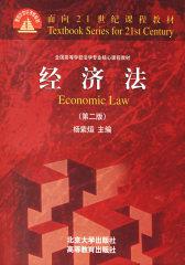 经济法(第二版)(仅适用PC阅读)