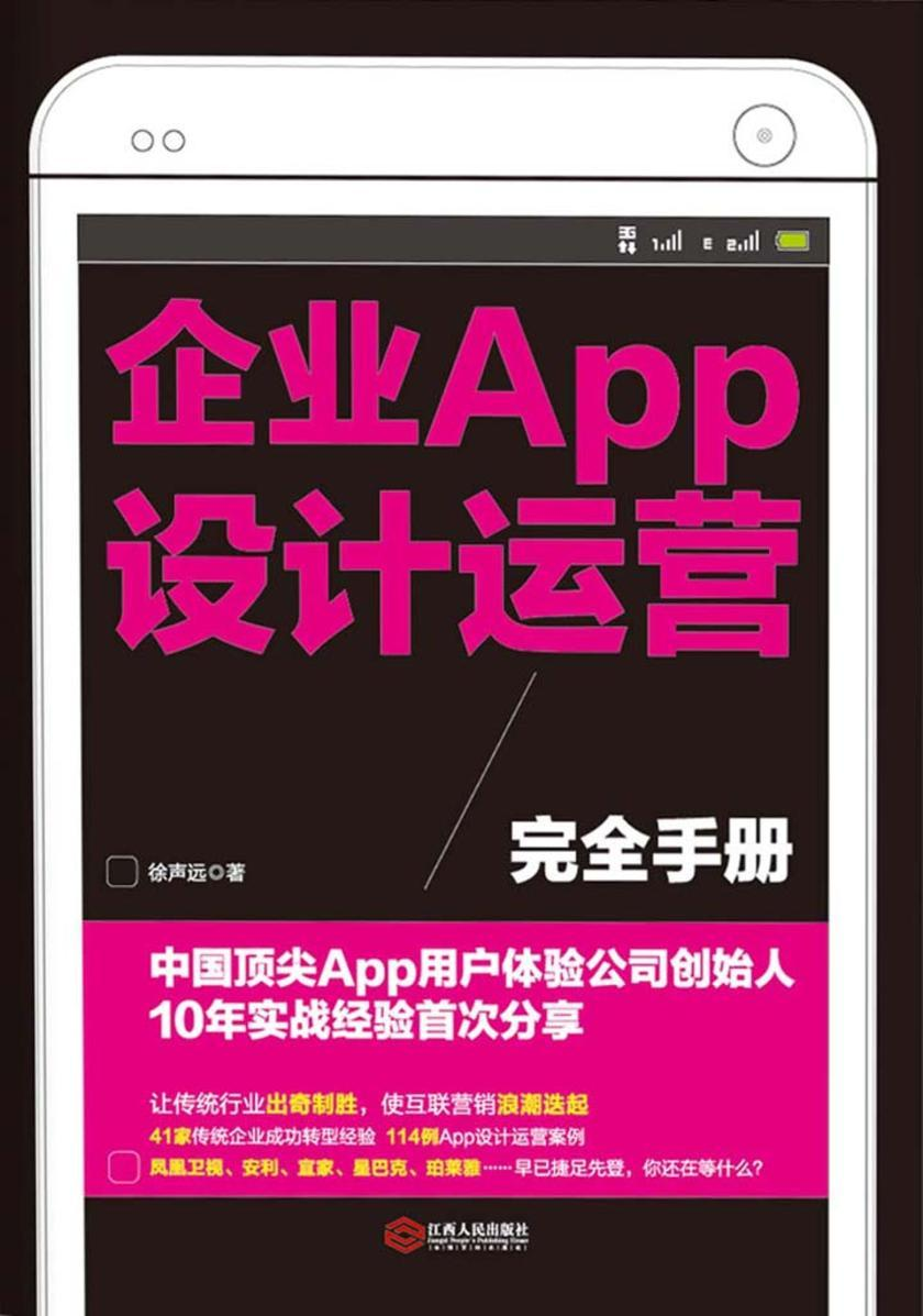 企业APP设计运营完全手册