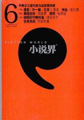 小说界 双月刊 2011年06期(电子杂志)(仅适用PC阅读)