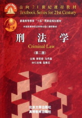 刑法学(第二版)(仅适用PC阅读)