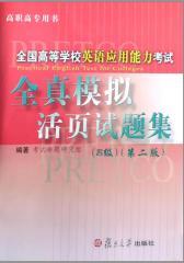 全国高等学校英语应用能力考试全真模拟活页试题集(B级)(第二版)(无赠送光盘)(仅适用PC阅读)