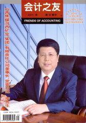 会计之友 旬刊 2011年35期(电子杂志)(仅适用PC阅读)