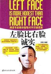 左脸比右脸诚实