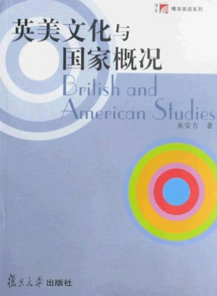 英美文化与国家概况(仅适用PC阅读)