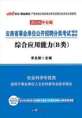中公2018云南省事业单位分类考试辅导教材综合应用能力B类