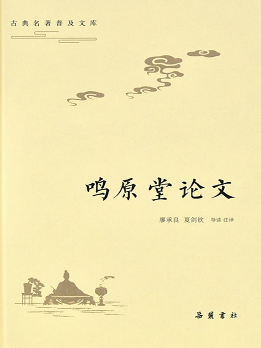 古典名著普及文库:鸣原堂论文