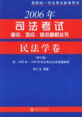 2006年司法考试重点、难点、疑点精解丛书·民法学卷(修订版)