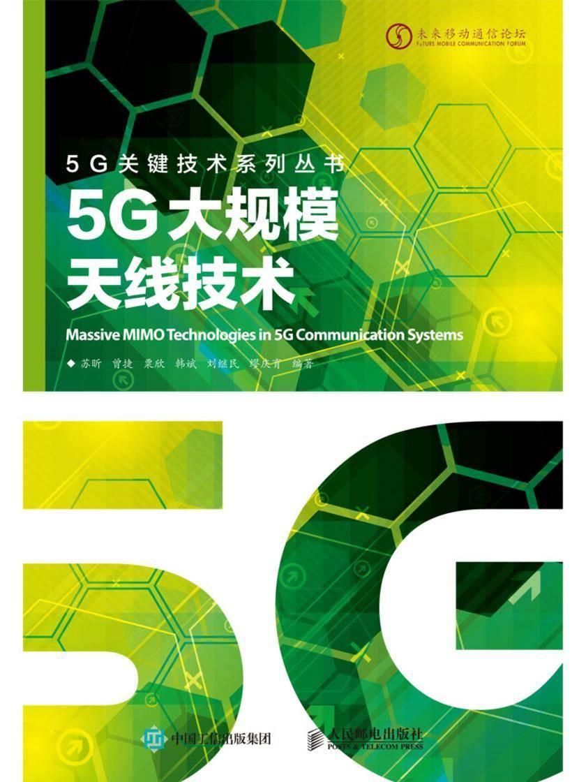 5G大规模天线技术